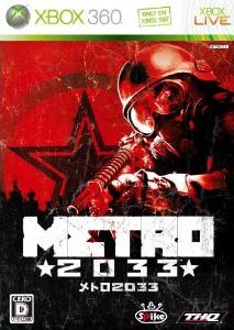 METRO 2033 (JP) BoxArt, Screenshots and Achievements