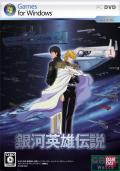 Legend of the Galactic Heroes (PC) BoxArt, Screenshots and Achievements