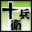 Yagyu Jubei Completed Achievement