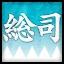 Okita Soji Completed Achievement